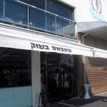 הטאפאס בר בשוק נמל תל אביב